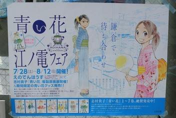 青い花×江ノ電フェア ポスター 1
