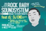 0624 ROCK BABY SOUNDSYSTEM