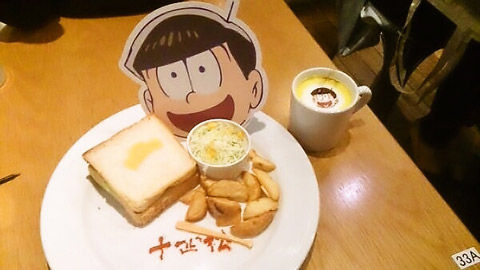 十四松サンドイッチ