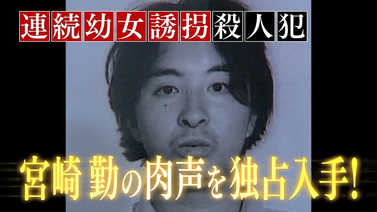 事件 連続 殺人 埼玉 幼女 東京 誘拐