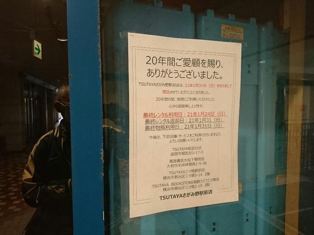 セール tsutaya 閉店