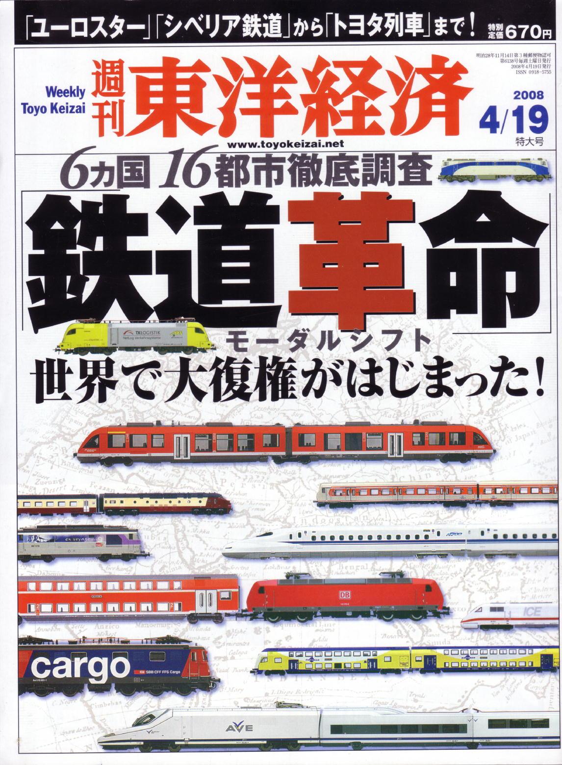 『週刊東洋経済』鉄道特集号 : しらちゃん日記