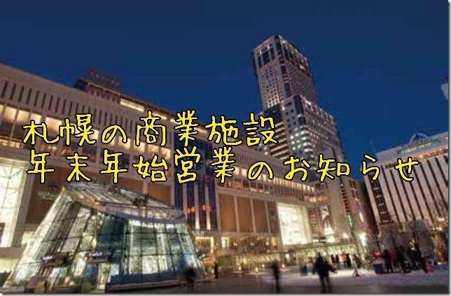 札幌の商業施設年末年始営業のお知らせ