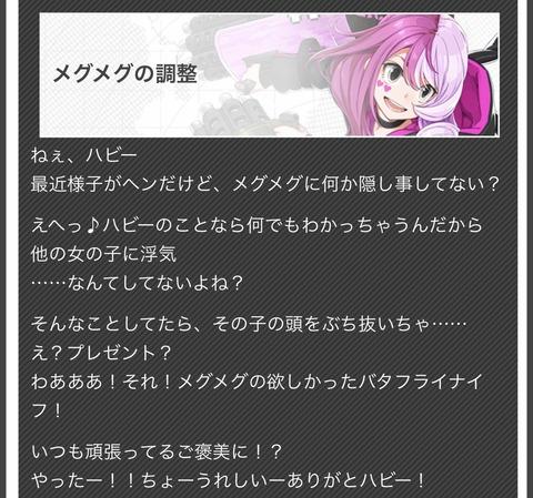 アプデ①-03