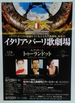 府中オペラ (291x400)