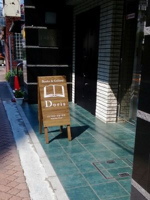 ドリス (299x400)