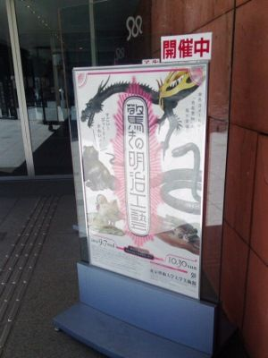明治工藝 (300x400)