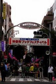 神保町 (205x300)