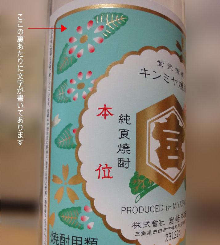 kinmiya_label