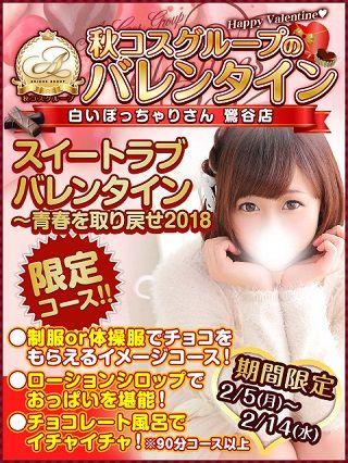 白いぽちゃ鶯谷_バレンタイン2018_480-640