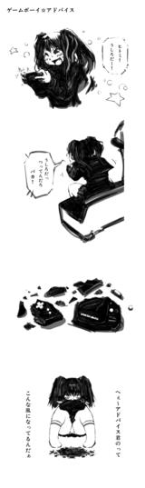 ゲームボーイ☆アドバイス
