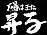 紅桜三話1