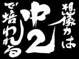 122話3