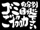 69話予告(サブタイ)
