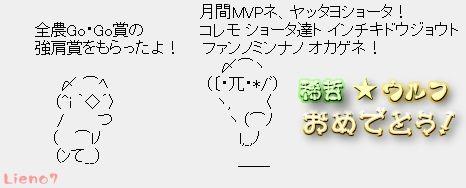 強肩賞・月間MVP
