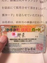 かぶき町住民票カード