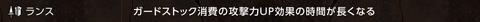 01アップデート内容ランス