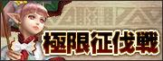 left_bnr_kyokusei3