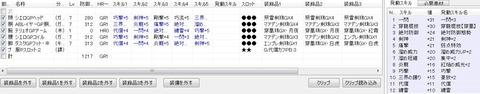穿(嵐):巧撃・三界2