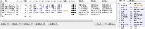 穿(地):纏雷・変撃2