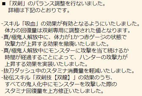 07アップデート双剣1