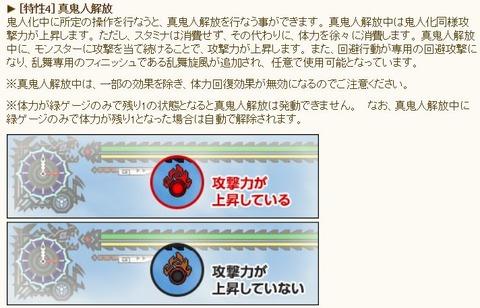 07アップデート双剣2