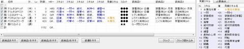 穿(天):オウガ用-3
