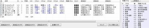 双:闘覇・纏雷・抜納1