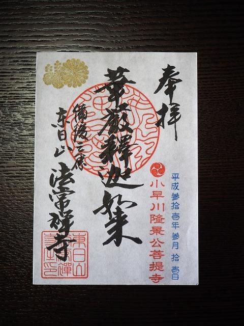 P3161141