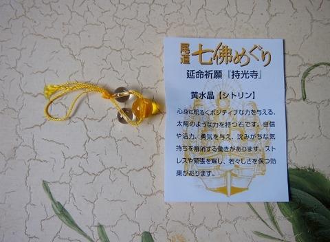 持光寺 (2) - コピー