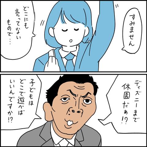 PNGイメージ-219320EBD4A0-1