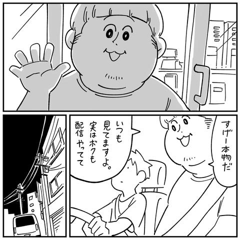 配信者1_006