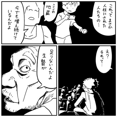 怖い話インスタ_出力_024