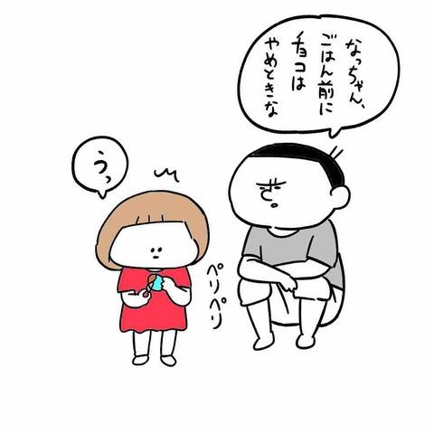 IMG_8778