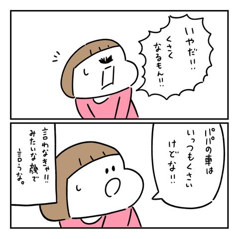 PNGイメージ-3523018F9C45-1