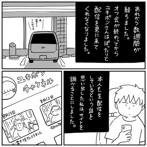 怖い話インスタ_出力_028