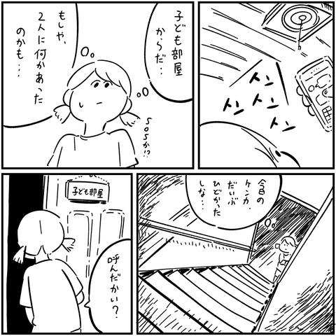 PNGイメージ-C0FA7D0DD541-1