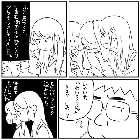 怖い話インスタ_出力_034