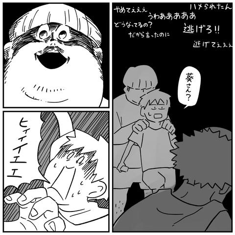 怖い話インスタ_出力_025
