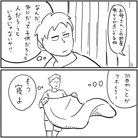 PNGイメージ-43848B597A6D-1