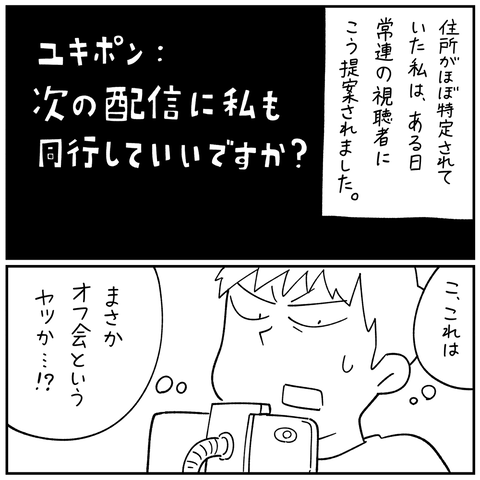 配信者1_004
