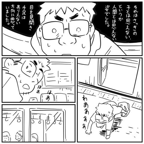怖い話インスタ_出力_038