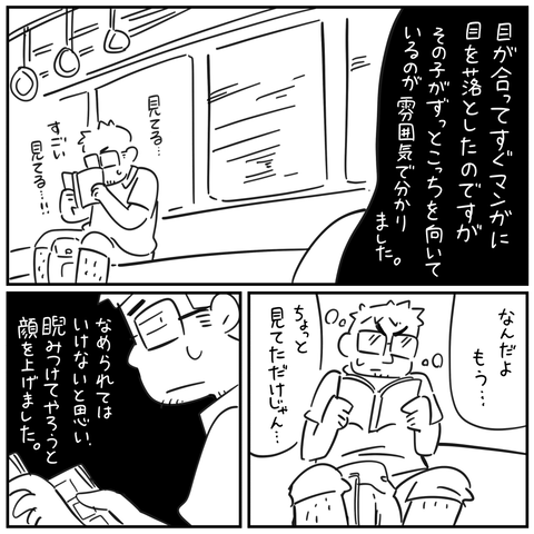 怖い話インスタ_出力_036