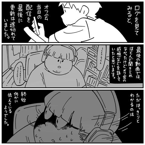 怖い話インスタ_出力_029