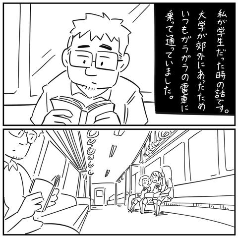 怖い話インスタ_出力_032