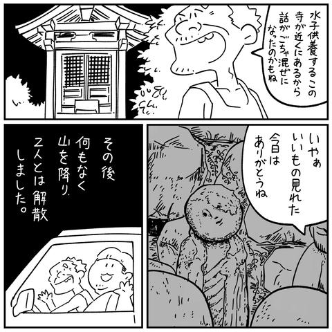 怖い話インスタ_出力_027