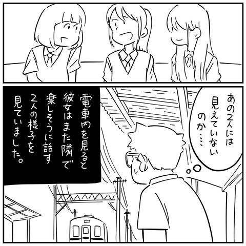 怖い話インスタ_出力_039