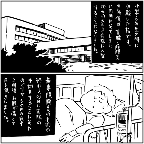 PNGイメージ-370AFBA118C7-1