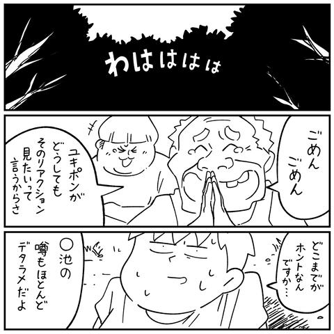 怖い話インスタ_出力_026