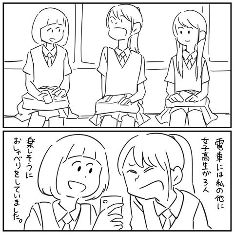 怖い話インスタ_出力_033